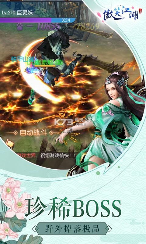 傲笑江湖 v1.1.70.0 ios苹果版下载 截图