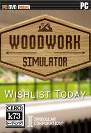 木工模拟器游戏下载