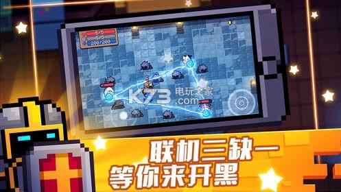 元气骑士2.2.2 版本下载 截图