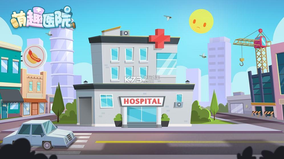 萌趣医院 v5.4.1 九游版 截图