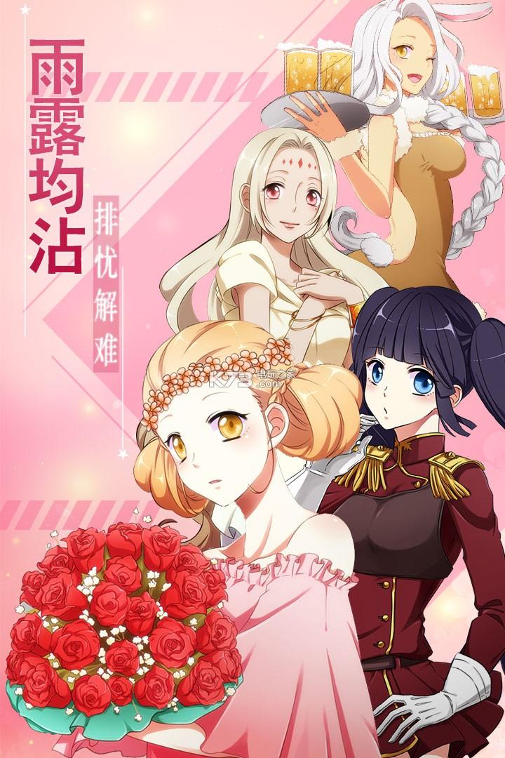 恋之花嫁 v1.00 最新版下载 截图
