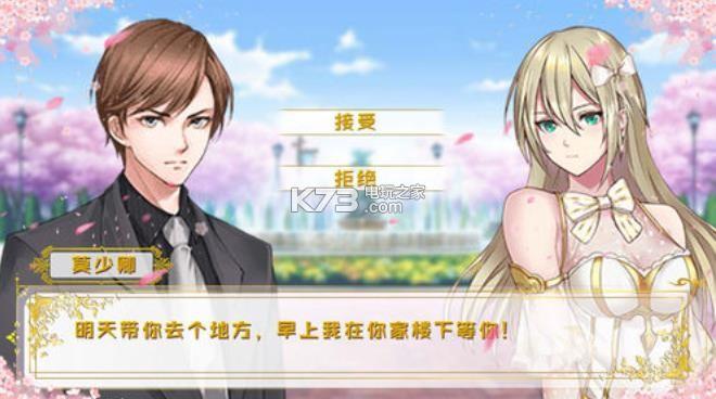 宫廷恋歌 v1.0 下载 截图