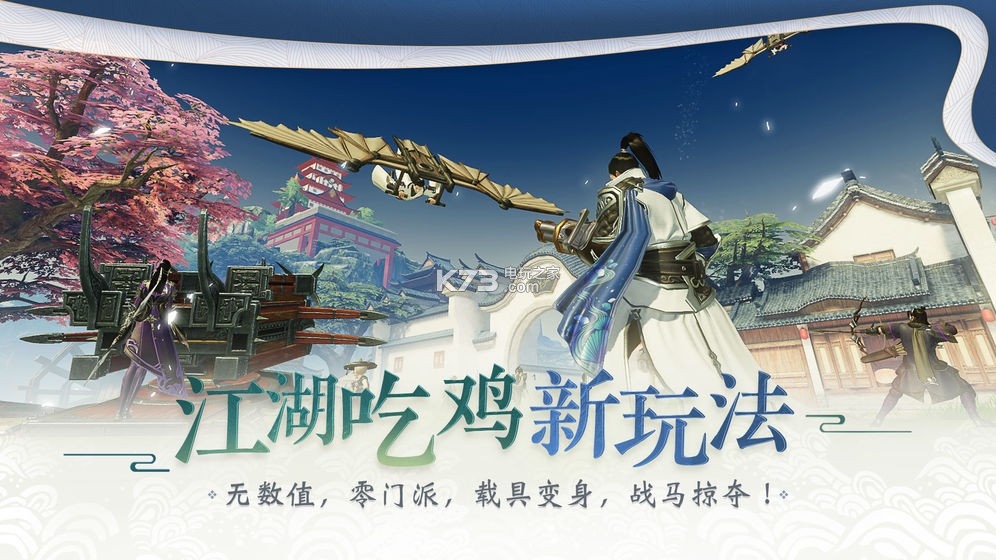 一梦江湖 v43.0 手游下载 截图