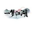 一梦江湖 v43.0 手游下载
