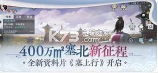 楚留香一梦江湖 v23.0 手游下载 截图