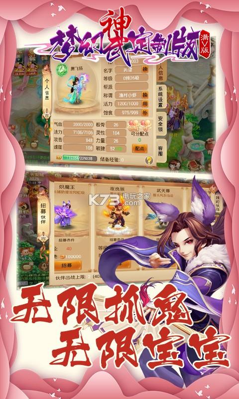 梦幻神宠定制版 v0.0.1 ios版下载 截图