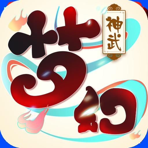 梦幻神宠定制版ios版下载v0.0.1