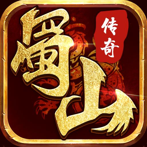蜀山传奇2果盘版下载v1.0.0