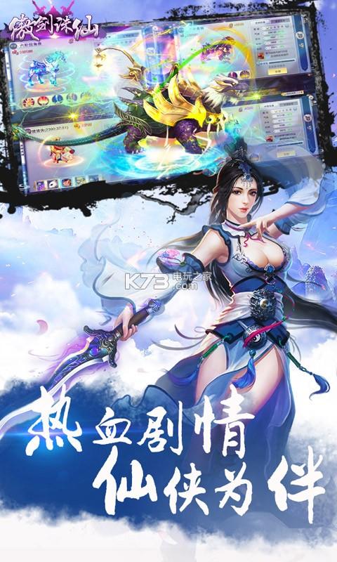 傲剑诛仙 v1.0 BT变态版下载 截图