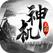 神机三国 v1.0.020.10 安卓版下载