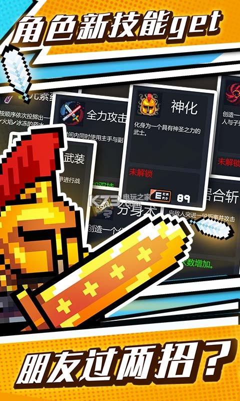 元气骑士 v2.3.7 网易最新版下载 截图