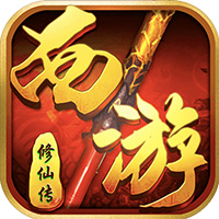 西游修仙传满v版下载v1.0