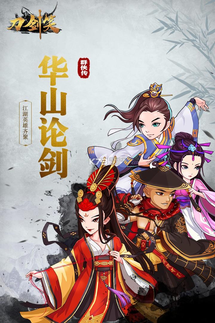 刀剑笑 九游版下载v1.02