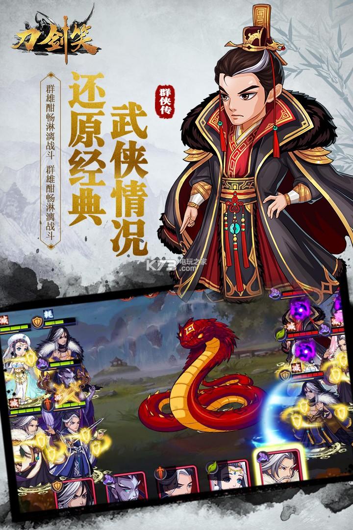 刀剑笑 v1.02 九游版下载 截图