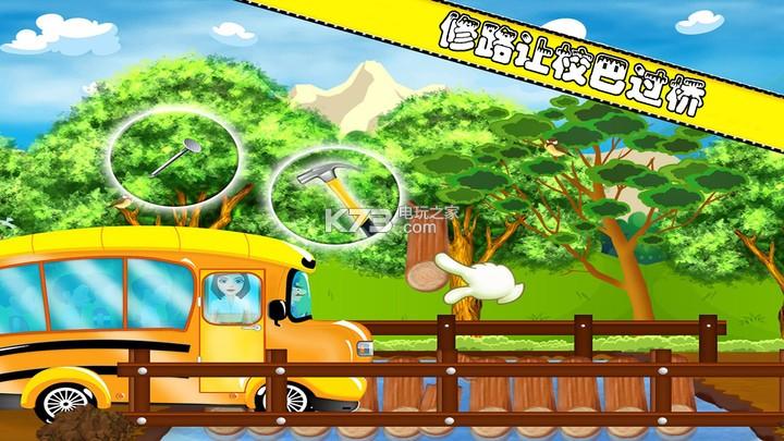寶寶校巴旅游 v3.0.0 游戲下載 截圖