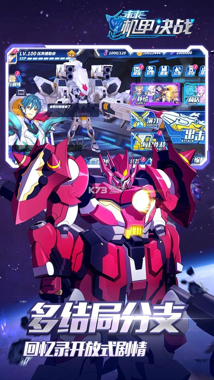 未來機甲決戰 v1.1.0 果盤版下載 截圖