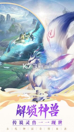 神兽来了 v1.9.3 游戏下载 截图