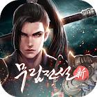 新武林传说 v1.0.22 游戏下载