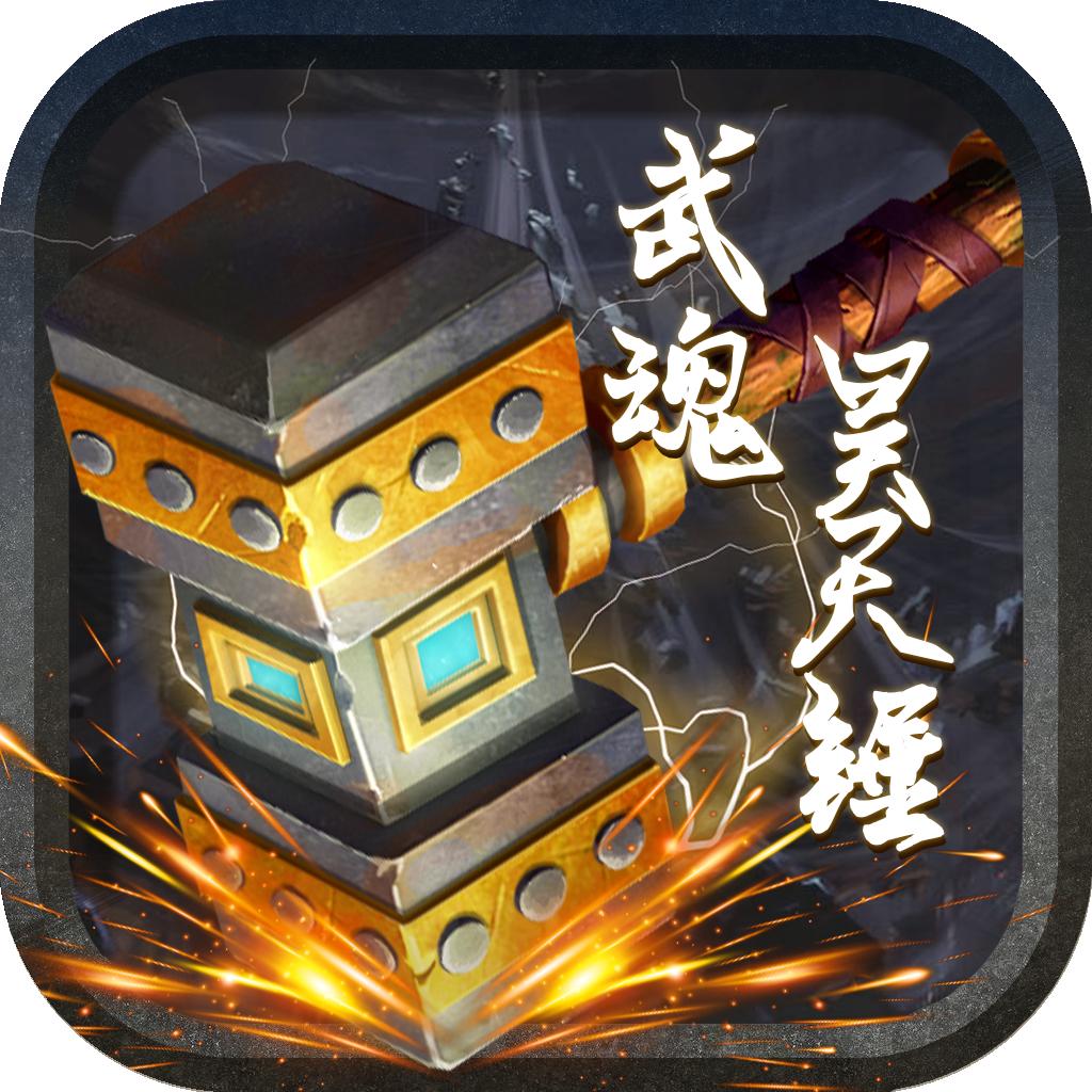 武魂昊天锤下载v1.0.0