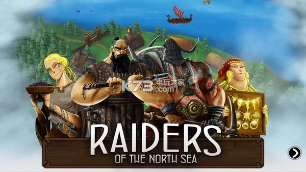 北海掠夺者 游戏下载 截图