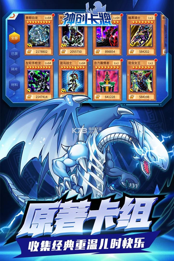 神創卡牌 v1.0.480 手游下載 截圖