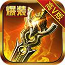 龍域主宰 v1.0.0 高v版下载