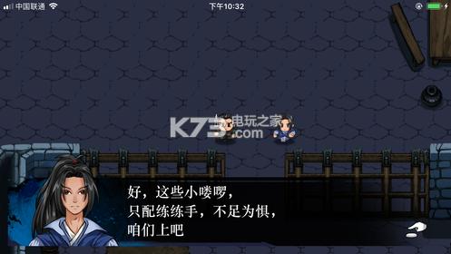 末代英雄传 v1.0 手游下载 截图