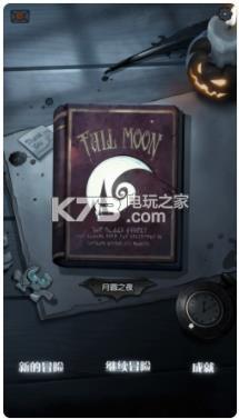 月圆之夜2.0.0 版本下载 截图