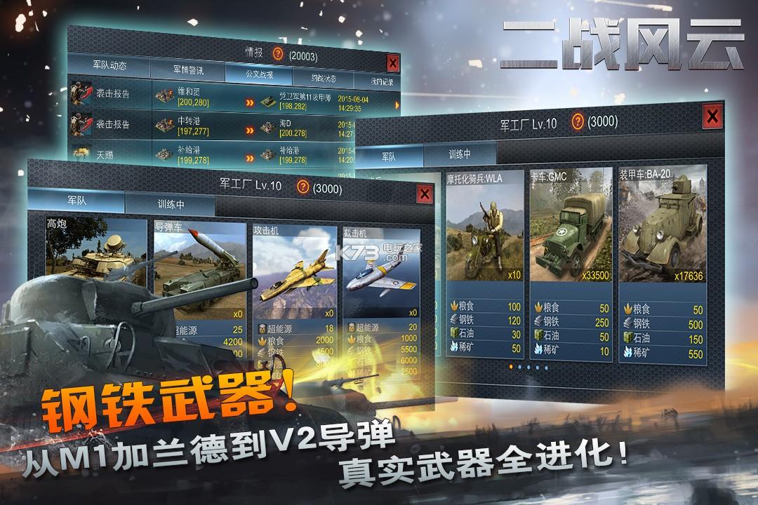 二戰風云 v2.14.4 最新版下載 截圖