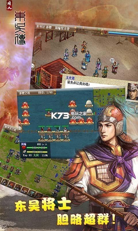 三国志东吴传 v1.50 ios版下载 截图