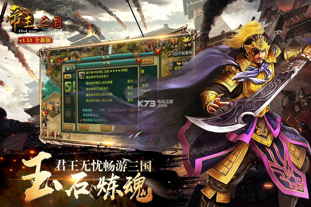 帝王三國 v1.52.1112 高爆版下載 截圖
