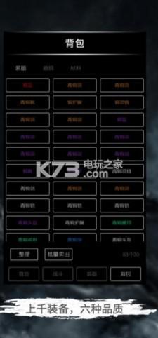地底两万里 v1.0 游戏下载 截图