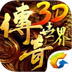 傳奇世界3D魔物入侵新版下載