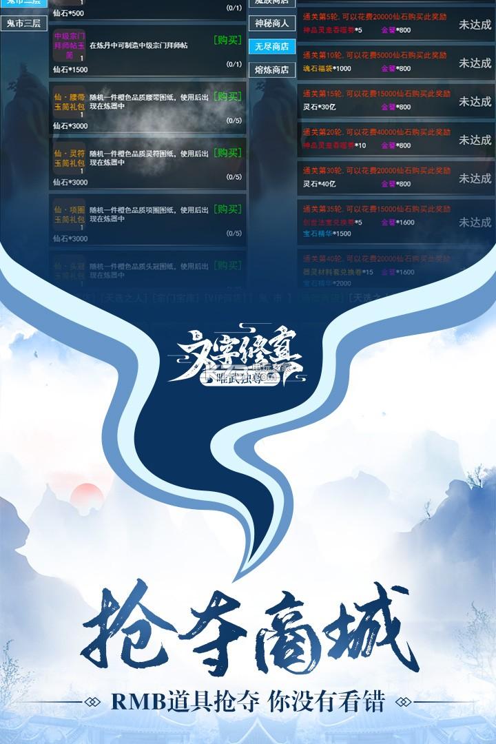 唯武独尊 v1.0 无限仙石版下载 截图