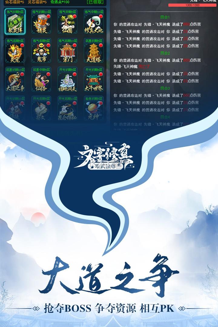 唯武独尊 v1.0 九游版下载 截图