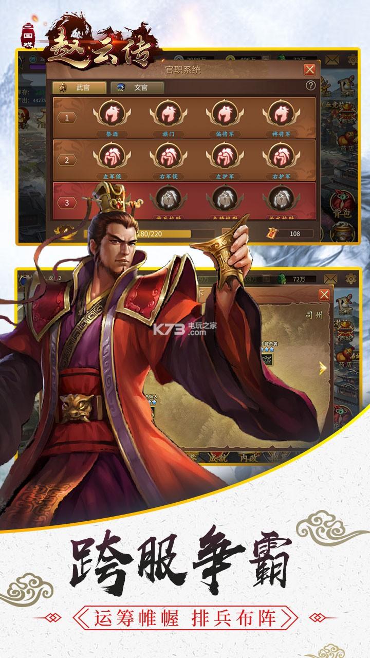 三國戲趙云傳 v1.0.5 果盤版下載 截圖