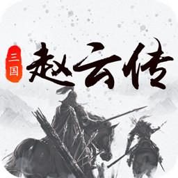 三國戲趙云傳果盤版下載