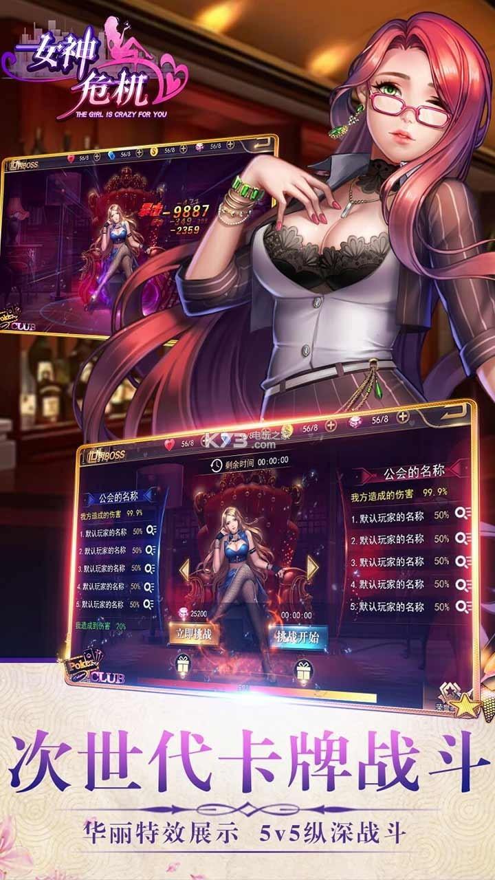 女神危機 v5.2 ios版下載 截圖