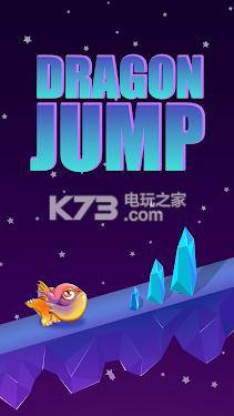 Dragon Jump v1.01 下載 截圖