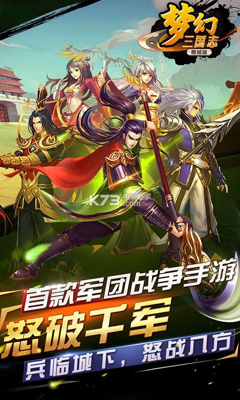 夢幻三國志 v1.0.0 滿v版下載 截圖