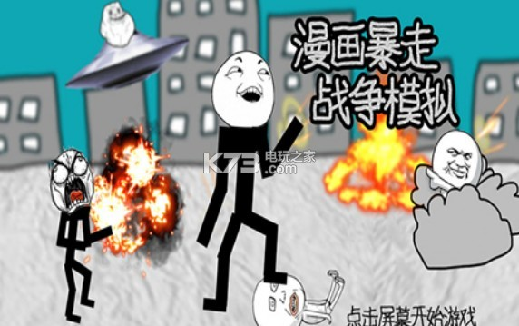 漫畫暴走戰爭模擬 v1.0 游戲下載 截圖