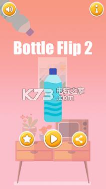 瓶子翻轉2 v1.0 游戲下載 截圖