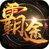 霸途BT v1.0 苹果版下载