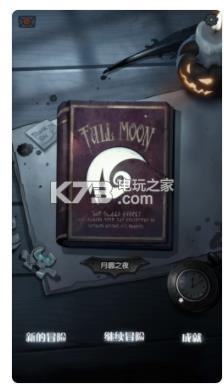 月圆之夜2.0.1 版本下载 截图