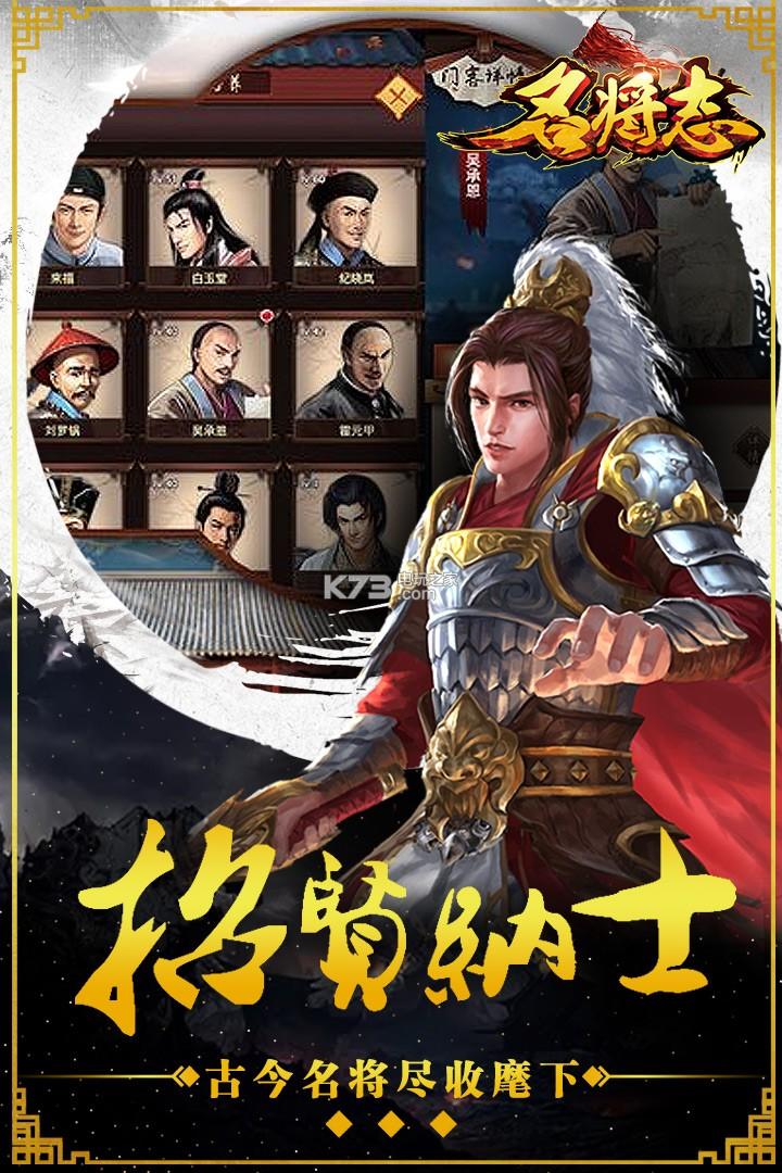 名将志手游 v1.0.0 最新版下载 截图