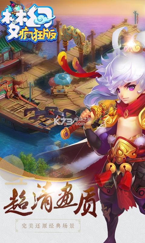 梦幻疯狂版 v1.0.0 BT变态版下载 截图