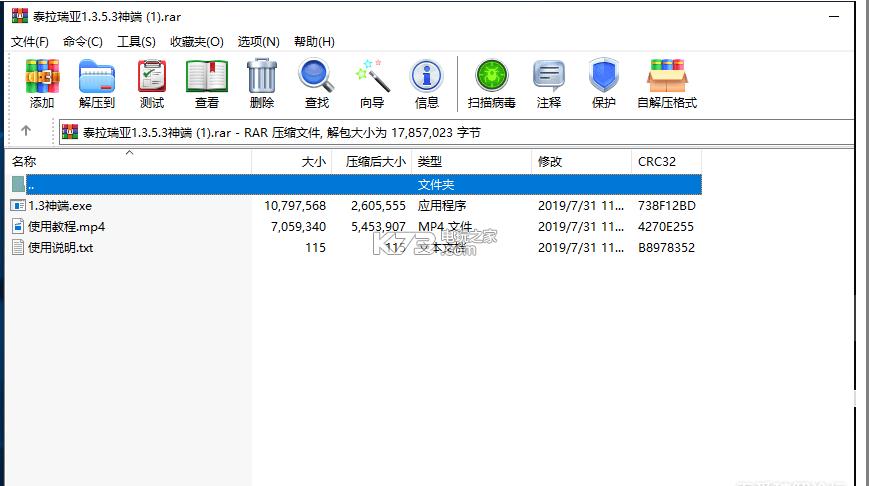 泰拉瑞亞1.3.5.3神端 下載 截圖