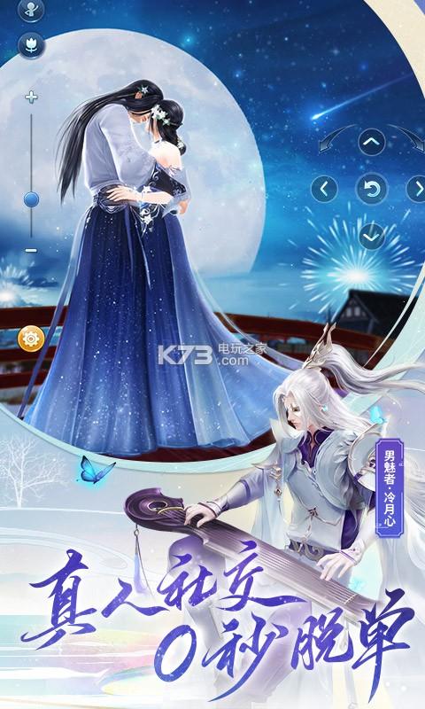 倩女幽魂手游 v1.9.0 下载安装 截图