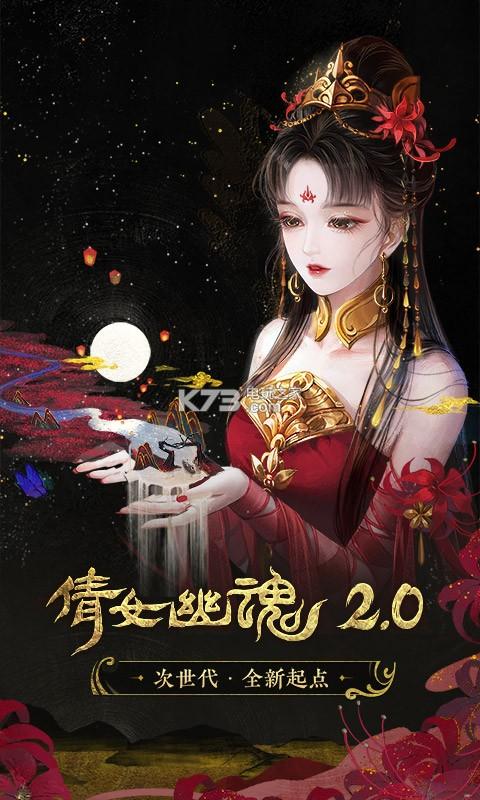 倩女幽魂手游 v1.7.1 下载安装 截图