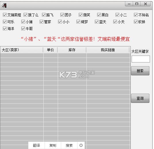 LXL黑号查询工具7.29版 下载 截图